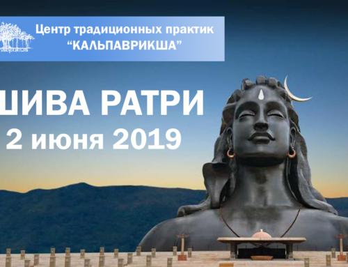 Шива Ратри 2 июня 2019 года