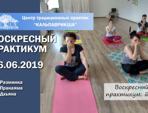 Воскресный практикум по йоге 16 июня 2019 года