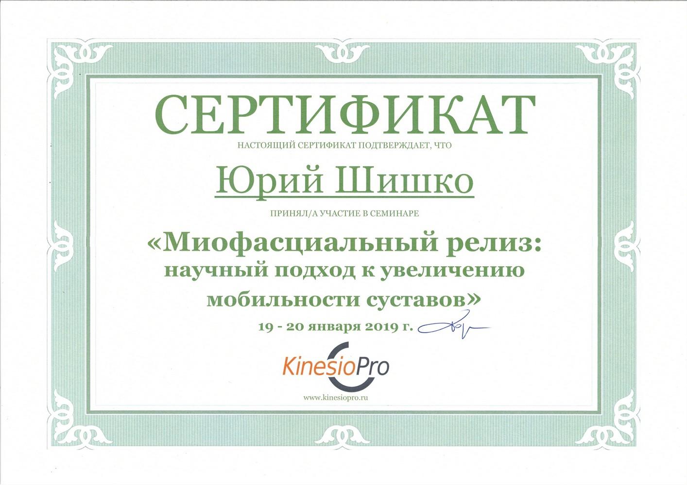 сертификат по МФР