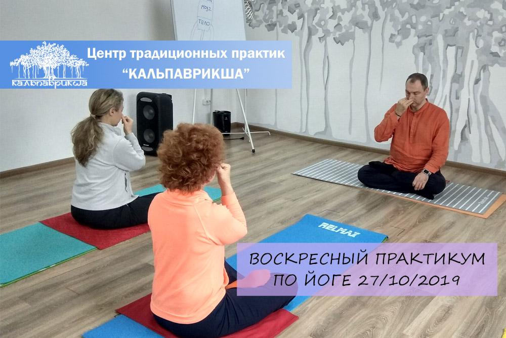 Воскресный практикум по йоге