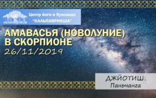 Амавасья
