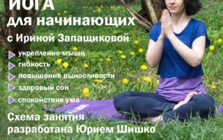 йога_начальный_Ирина