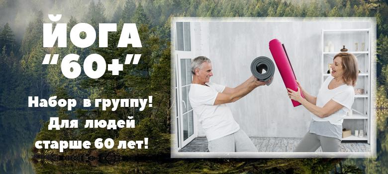 СОЦИАЛЬНАЯ ГРУППА ПО ЙОГЕ 60+