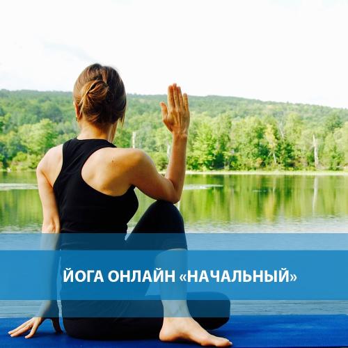 йога начальный