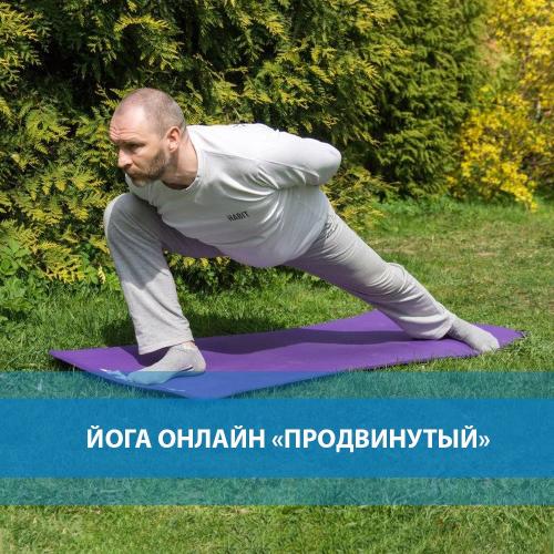 йога продвинутый